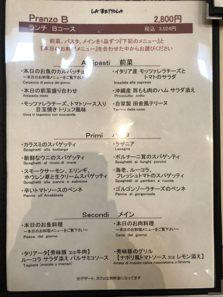 名古屋 ラベットラ ダ オチアイ